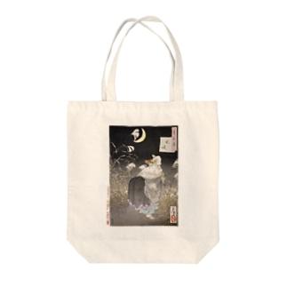 月百姿 吼【浮世絵・妖怪】 Tote bags