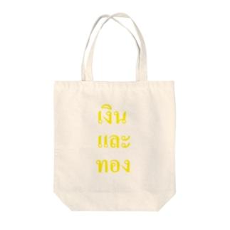 タイ語・silver and gold Tote bags