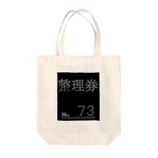 UjackのNo.73  /ヌキ Tote bags