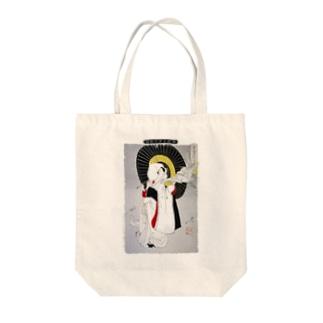 新形三十六怪撰 さぎむすめ【浮世絵・妖怪】 Tote bags