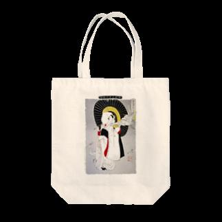 和もの雑貨 玉兎の新形三十六怪撰 さぎむすめ【浮世絵・妖怪】 Tote bags