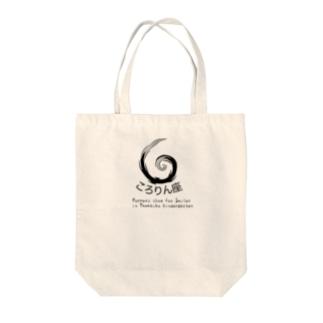 ころりん座オリジナル Tote bags