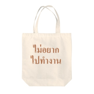 タイ語・仕事に行きたくありません Tote bags