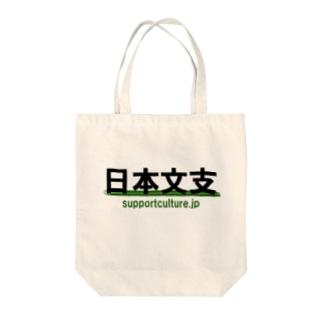 日本文支公式アイテム Tote bags