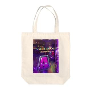 ★★驚愕のヒキ★★ Tote bags