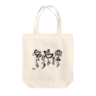 夢中 Tote bags