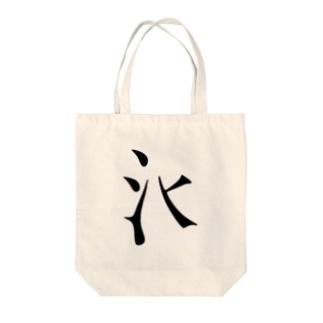 部首 Tote bags