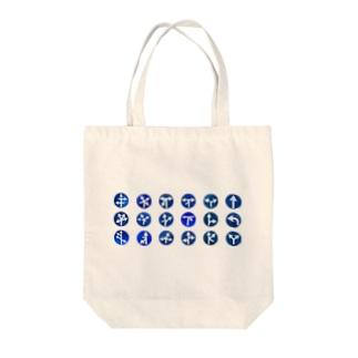 道路標識01 Tote bags