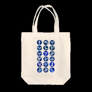 山中 透の 道路標識02 Tote bags