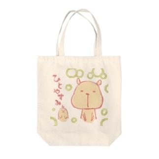 ひとやすみ【ほっこりハッピーのブン】 Tote bags