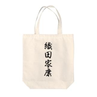 watの織田家康--01 Tote bags