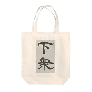 下衆 Tote bags
