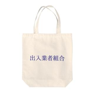 出入業者組合 Tote bags