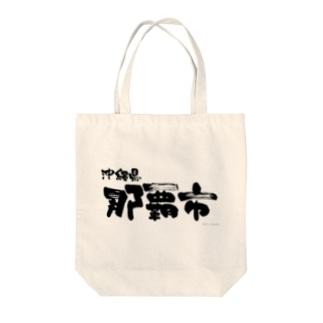 沖縄県 那覇市 Tote bags