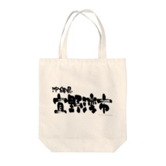 沖縄県 宜野湾市 Tote bags