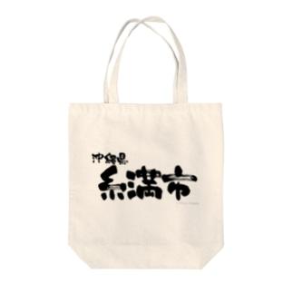沖縄県 糸満市 Tote bags