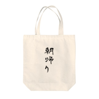 朝帰り Tote bags