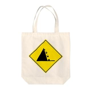 落石注意 Tote bags