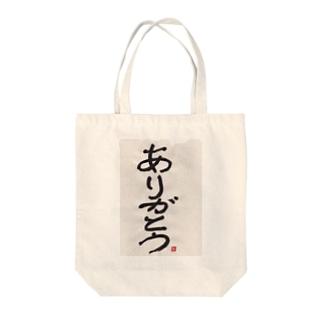 sakurasaku25のありがとう Tote bags
