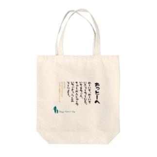 【父の日ギフト】沖縄方言メッセージ入りマグカップ Tote bags