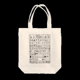 和もの雑貨 玉兎の十界双六【浮世絵・双六・妖怪・仏画】 Tote bags