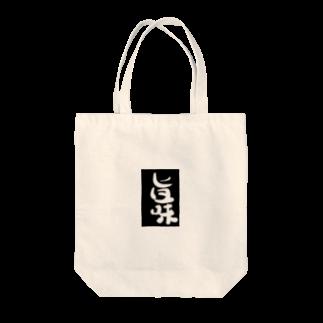 雲泉の旨味 Tote bags