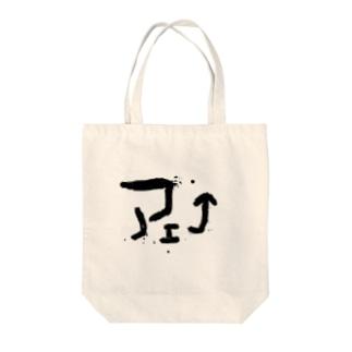ソンサキコのあぇー Tote bags