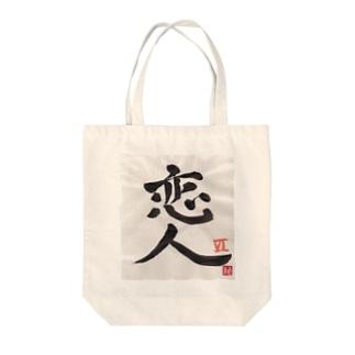 sakurasaku25の恋人 Tote bags