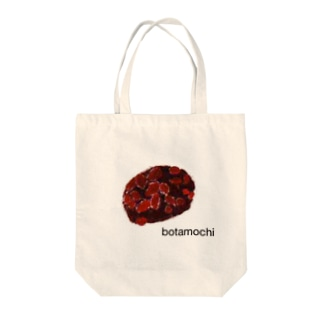 botamochi(文字入り) Tote bags