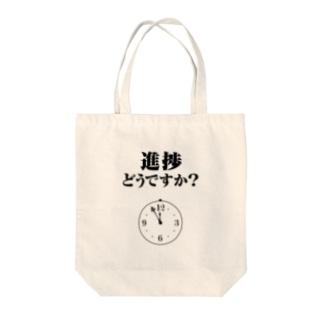 進捗どうですか?(日本語版) Tote bags