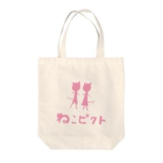 ねこピクト04 Tote bags