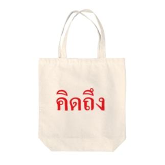タイ語・恋しい 赤・横 Tote bags