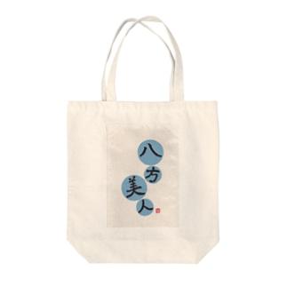 八方美人 Tote bags