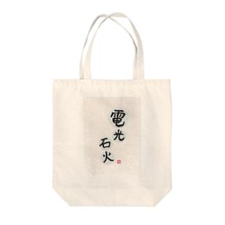 sakurasaku25の電光石火 Tote bags