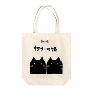 オタサーの姫 Tote bags