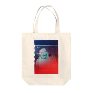 『なにもこわいことはない』 Tote bags