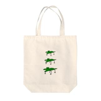 わに3連 Tote bags