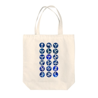道路標識02 Tote bags