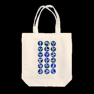 山中 透の道路標識02 Tote bags