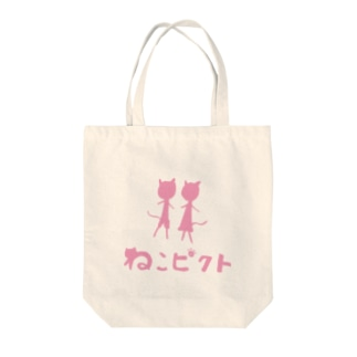 ねこピクトa Tote bags