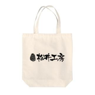 松井工房 Tote bags