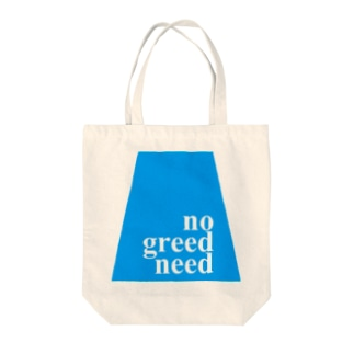 No greed need. Tote bags