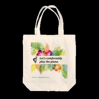 全日本らくらくピアノ協会・公式ショップサイトの【限定】らくらくピアノ2014オリジナル夏バージョン Tote bags
