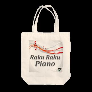 全日本らくらくピアノ協会・公式ショップサイトのらくらくピアノ2014オリジナル Tote bags