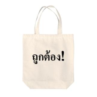 タイ語・正解! Tote bags
