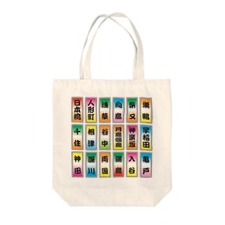 下町千社札 Tote bags