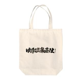 映像温泉芸社 Tote bags