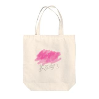 よふかし Tote bags