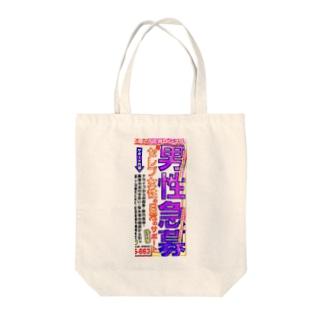 男性急募 Tote bags