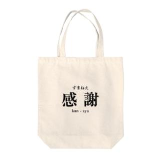 感謝(kan-sya) Tote bags